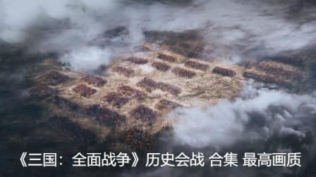 《三国:全面战争》历史会战 最高画质  荥阳之战 190年 春季