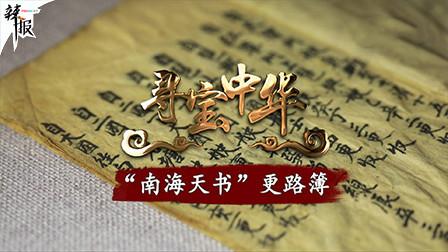"""寻宝中华丨""""南海天书""""更路簿"""