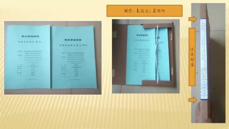 毕业设计(论文)指导:第十三讲 论文材料归档演示