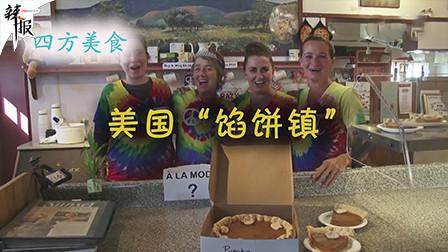"""四方美食 美国""""馅饼镇"""""""