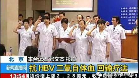 CCTV三氧自体血回输免疫疗法