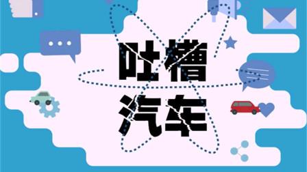 吐槽汽车:长安悦翔6年小毛病不断大病没有 每年开6万公里哦!