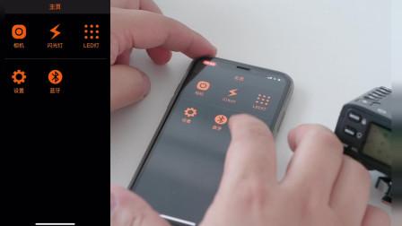 神牛X2t引闪器蓝牙连接手机APP说明