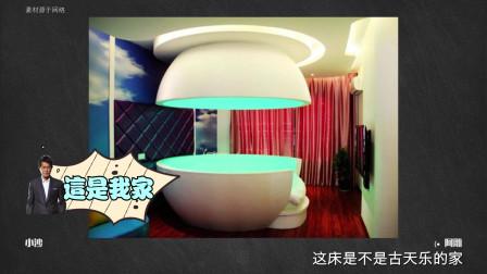 奇葩家居装修设计大吐槽