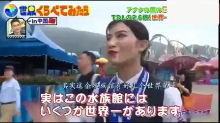 日本综艺节目:介绍中国的各种世界第一,美女们满脸惊讶羡慕