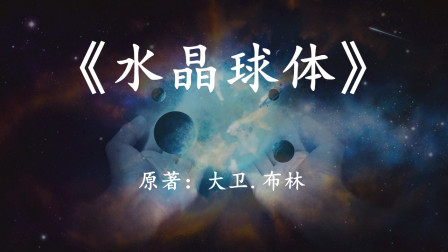 高等级文明为何要封锁太阳系?速读雨果奖科幻小说《水晶球体》