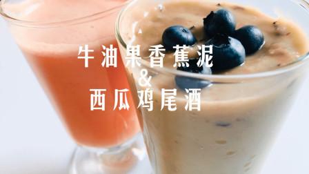 自制简单夏日饮品:牛油果香蕉泥and西瓜鸡尾酒 减脂又清凉