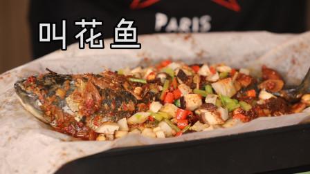 叫花鱼最简单的做法,还不用刷锅,简直是懒人最爱!
