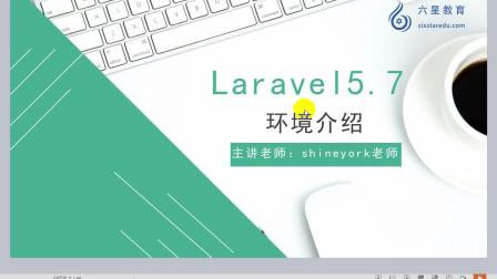 Laravel-简洁、优雅的PHP开发框架-环境介绍