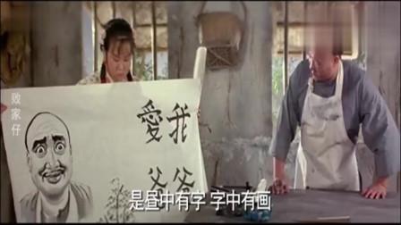 香港经典老电影,洪金宝一本正经的搞笑果然很棒,给你点赞