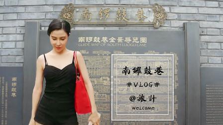 北京打卡必去的南锣鼓巷究竟有啥吸引力?
