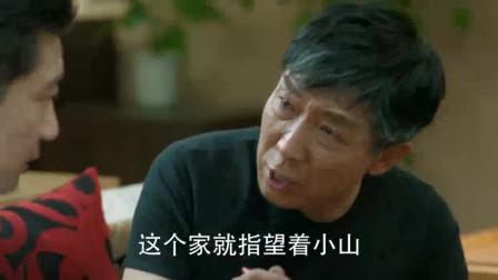 电视剧《小丈夫》:这女婿这么好这么老实,却总是受夹板气,真不容易