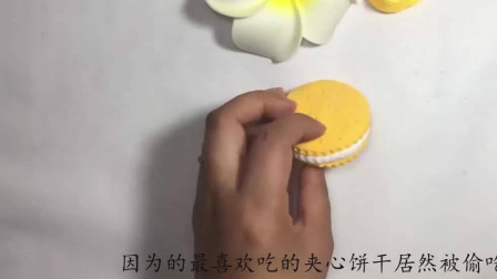 创新小玩意儿,手工自制奶油夹心饼干,你看出来是假的了吗?