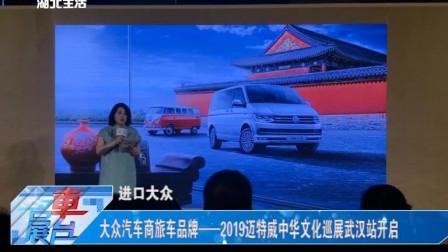 大众汽车商旅车品牌——2019迈特威中华文化巡展武汉站开启