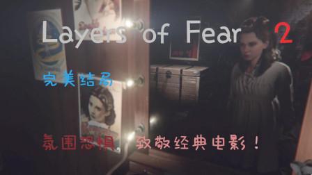 【安猫】《层层恐惧2》恐惧艺术!(上)