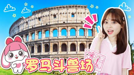 小伶的欧洲vlog之探访意大利古罗马广场和斗兽场啦!