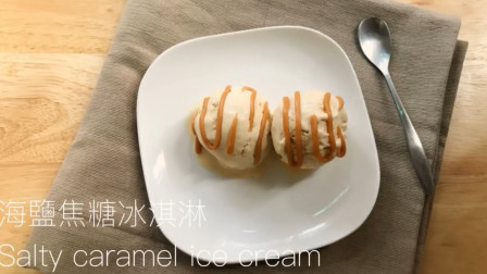 海盐焦糖冰淇淋(免冰淇淋機)  Salty caramel ice cream (Don't need ice cream machine)