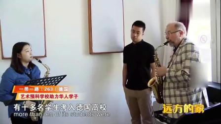 远方的家:中国青年音乐家在德国创办留学培训机构,到他的学校参观一下!