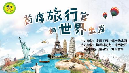 19六一主题活动《首席旅行官 向世界出发》