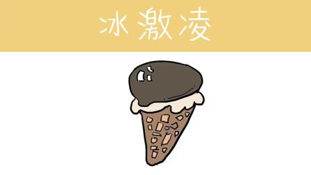 巧克力冰激凌简笔画教程:诱人的甜筒,颜值在线,看起来就很可口