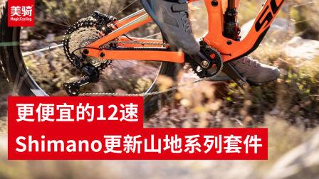 《美骑快讯》第260期 更便宜的12速 Shimano发布全新XT与SLX系列