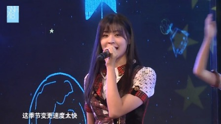 SNH48剧场公演20190531