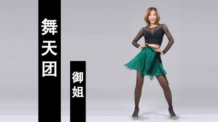 【舞天团 御姐】喜欢热舞 爱生活  秀舞一支