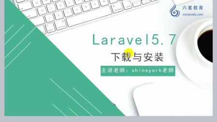 Laravel-简洁、优雅的PHP开发框架-下载与安装