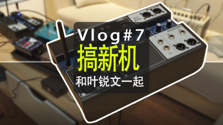 vlog7 研究一下soundcraft ui12的使用