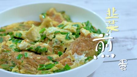 韭菜煎鸡蛋嫩滑有诀窍,教你正确做法,煎出的鸡蛋外酥里嫩