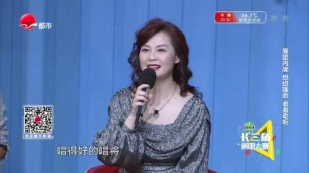 周团内战 组组强劲 曲曲动听 长三角家庭演唱大赛 20190531 高清版