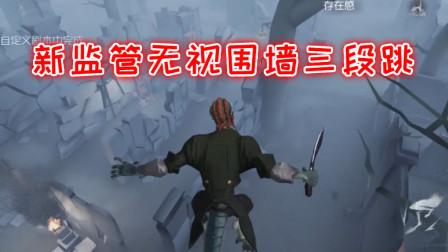 第五人格:新监管蜥蜴人上线,无视围墙直接跳半个地图,厉害了!