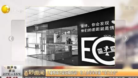 """第一时间 辽宁卫视 2019 儿童情商还能短期培训?  有人办学半年就""""关门大吉"""""""