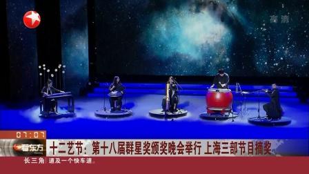 十二艺节:第十八届群星奖颁奖晚会举行 上海三部节目摘奖