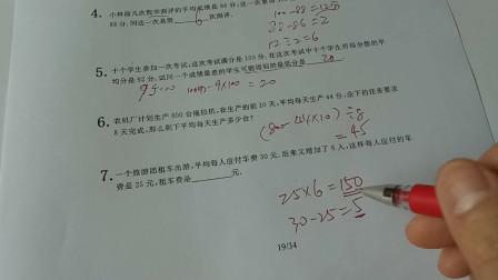 小学三年级数学思维训练第12讲:应用题之平均数