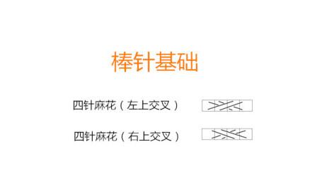 89集 小柠檬手工编织 棒针基础 四针麻花