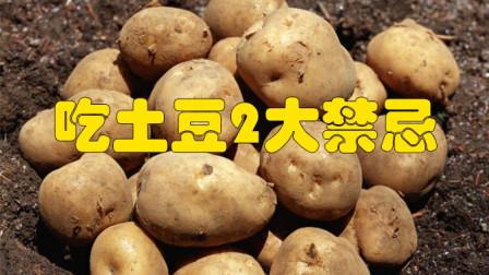 让人倒下的不是病,而是无知!吃土豆2大禁忌,大家来看下