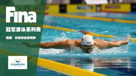 FINA冠军游泳系列赛 美国站 第一日