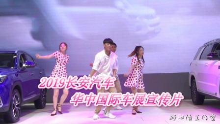 2019长安汽车华中国际车展宣传片-2