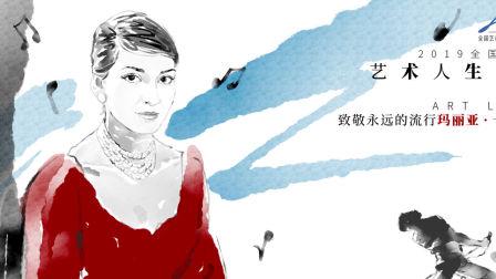 《卡拉斯:为爱而声》特辑 沈音学子致敬歌剧女神卡拉斯