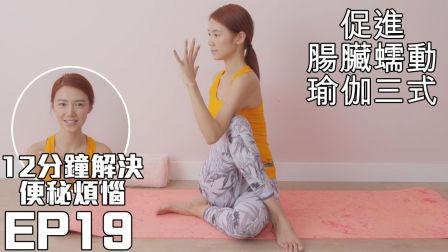 12分钟解决便秘烦恼!促进肠脏蠕动瑜伽三式 EP19 | 倪晨曦