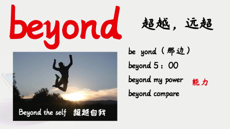 50个常用介词之beyond,每天一分钟,轻松学英语单词