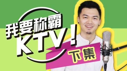 我要称霸KTV!(下) - 高手须知与技巧应用 ►浚玮老师|VBS声音平衡