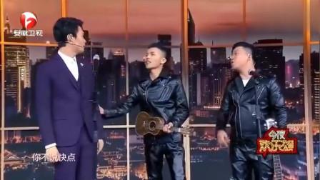 脱口秀:小沈龙的黑背乐队!这种浮夸的唱法!真是太逗了!