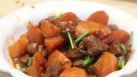 """""""胡萝卜牛肉""""的家常做法,牛肉软烂入味儿,胡萝卜的香味很浓"""