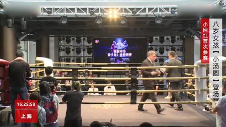 8岁拳击女孩小汤圆实战比赛获胜