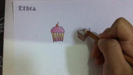 小蛋糕简笔画,哪个小朋友能抵御得住甜点的诱惑