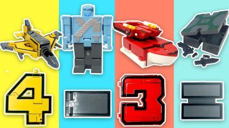 组合变形数字机器人益智变形金刚减法符号变变变 炫酷舰艇玩具