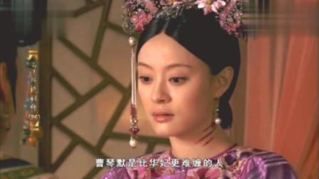 端妃称华妃是猛虎,曹贵人就是猛虎的利爪,曹贵人比华妃更加难缠