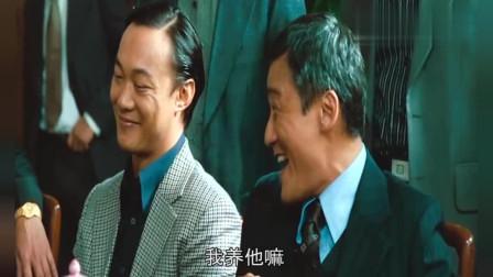 《金钱帝国》梁家辉打了陈奕迅这一巴掌,我家的狗旺财也很拽啊!